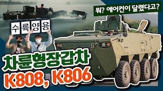 카니발보다 승차감이 좋다고?! 수륙양용 차륜형장갑차 K808을 탔습니다! 에어컨 달린 군용차, 전 부대 도입이 시급합니다! 밀리:뷰