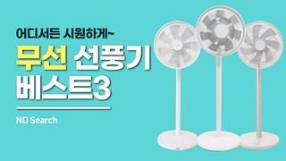 활용도 끝판왕 무선선풍기 3종 추천!(샤오미, 미로, 루메나)