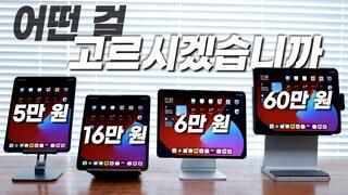 아이패드 스탠드 5만원에서 60만원까지 4종 비교