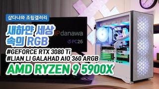 새하얀 세상 속의 RGB - 리안리 GALAHAD AIO 360 ARGB