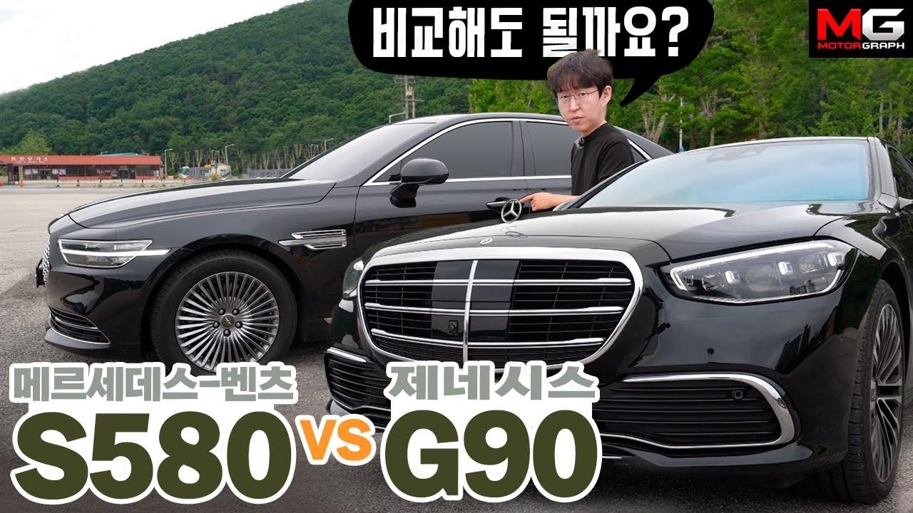 벤츠 S580 VS 제네시스 G90 비교 시승...불공평(?)하지만 일단 나란히 붙여봤습니다