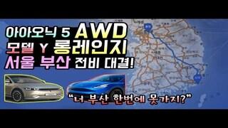 아이오닉 5 사륜 구동  한번 충전에 서울 부산 못간ㄷㅏ? [아이오닉 5 AWD, 모델 Y 롱레인지] 전비 비교 종결 테스트!
