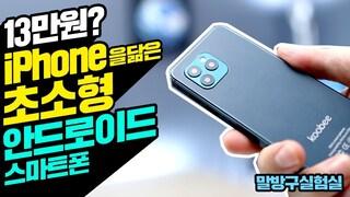짝퉁 스마트폰이 아닌 13만원 iPhone을 닮은 초소형 안드로이드 스마트폰을 구매했습니다. 이거 선넘네 feat Koobee