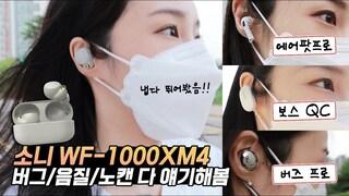 [2편] 노이즈캔슬링 버그?! 소니 WF1000XM4 노캔, 음질, 통화품질 비교!