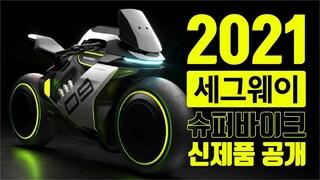 제로백 4초 수소 전기오토바이 | APEX H2 세그웨이 나인봇 2024년 출시 예정 전기스쿠터