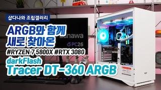 ARGB와 함께 새로 찾아온 - darkFlash Tracer DT-360 ARGB