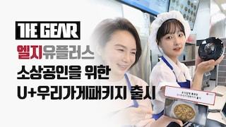 [더기어리뷰] LG유플러스, 소상공인 대상 U+우리가게패키지 출시!