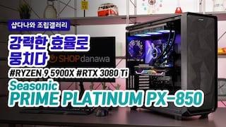 강력한 효율로 뭉치다 - 시소닉 PRIME PLATINUM PX-850 Full Modular
