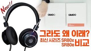 그라도 왜 이래? 최신 시리즈 Grado SR80x (SR80e 비교)
