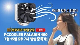 가성비 쿨러 PCCOOLER PALADIN 400 라이브에서만 특가![브로리의 비밀상점]