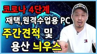 [21년 7월 둘째주 주간견적] 앱코 NCORE G30 트루포스 케이스 곧 출시, 코로나 4단계 재택근무, 원격수업용 특가 PC
