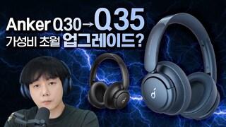 Anker Q30 → Q35 가성비 초월 업그레이드?