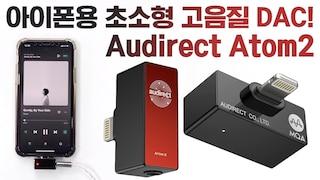 아이폰용 초소형 고음질 DAC! Audirect Atom2