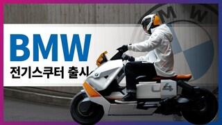 전기스쿠터 끝판왕 2022년 봄 출시 확정 | BMW CE04 한국에서도 볼 수 있을까 | 전기스쿠터 보조금 가능할지도 관심