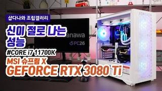 신이 절로 나는 성능 - MSI 지포스 RTX 3080 Ti 슈프림 X 트라이프로져2S