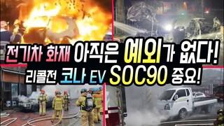 전기차 화재 아직은 예외가 없다! 리콜전 코나 EV SOC90% 중요!