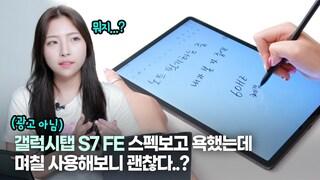 현재 욕먹고 있는 갤럭시탭 S7FE..일주일 사용 솔직후기(광고x)