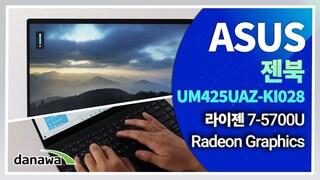 휴대성과 퍼포먼스, 컴팩트한 디자인까지! / ASUS 젠북 UM425UAZKI028 노트북 리뷰 [노리다]