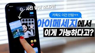 아이폰13과 함께 공개될 iOS15 미리 써보니...미쳤는데?!