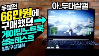 2달전 66만원에 구매했던 게이밍노트북 성능테스트! 아 두대살껄 가성비 레노버 Gaming 3i 15IMH