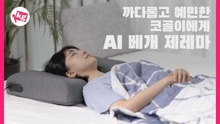 까다롭고 예민한 코골이에게AI 베개 제레마 프리뷰 [4K]