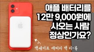 니들은 이런거 사지 마라...애플 맥세이프 배터리팩 리뷰