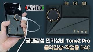 공대감성 찐가성비 Tone2 Pro 음악감상+작업용 DAC