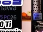 다이나믹한 성능을 자랑하다 - 리안리 PC-O11 Dynamic