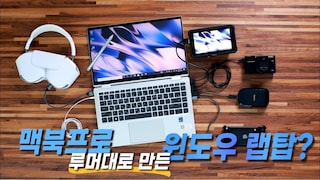 LTE에 썬더볼트에 HDMI? 윈도우 프리미엄 랩탑의 정석 (HP 엘리트북 x360 1040 G8)