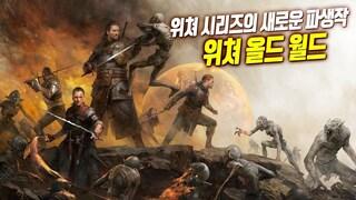 위쳐 시리즈의 새로운 파생작! 위쳐 베이스 보드 게임 '위쳐 올드 월드'
