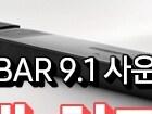 8월 2일부터 3일까지! JBL BAR 9.1 사운드바, 최대 40% 혜택 '삼성 IT연합' 프로모션