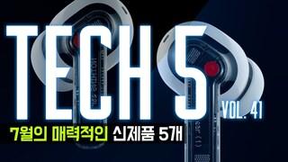 TECH 5 : 7월의 매력적인 신제품 5개 '가성비?'. Vol.41.2021.7