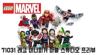 이건 못 참지! 71031 레고 미니피겨 마블 스튜디오 프리뷰  레고매니아_LEGO Mania