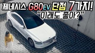 제네시스 G80 EV 단점 7가지! 이래도 좋아?