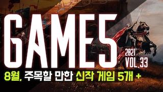 8월의 주목할 만한 신작 게임 5개 : GAME 5. 2021 Vol.33