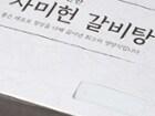 착한 가격 발견/공유함. 사미헌 갈비탕 1kg(5개)