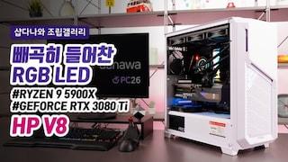 빼곡히 들어찬 RGB LED - HP V8 DDR4-3200 CL16
