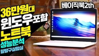 [초저가시리즈] 페북광고보고 구매한 윈도우포함 36만원대 노트북의 성능은? 베이직북2세대