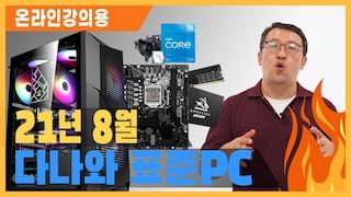 11세대 인텔 쿼드코어 프로세서 사용한 50만원대 온라인 수업, 재택근무용 본체 [다나와 표준PC 2021년 8월 선정]