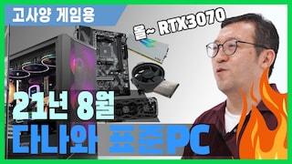 라이젠 5800X + RTX 3070 조합! 고사양 게임용 본체의 표준! [다나와 표준PC 2021년 8월 선정]