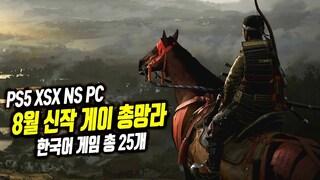 집마가 뽑은 8월 신작 게임 BEST 3 + 한국어 출시 게임 22개 / PS4, PS5 / XO, XSX / SWITCH / PC(스팀)