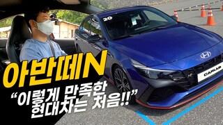 """아반떼 N 시승기 """"이렇게 만족한 현대차는 처음입니다"""""""