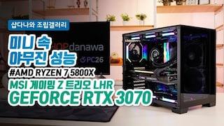 미니 속 야무진 성능 - 리안리 PC-O11D Mini