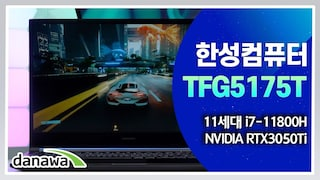 세련된 디자인에 우수한 성능을 갖춘 게이밍 노트북! / 한성컴퓨터 TFG5175T 노트북 리뷰 [노리다]