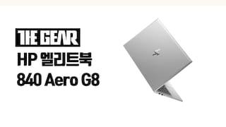 [더기어 리뷰] 프리미엄 비즈니스 노트북, HP 엘리트북 840 Aero G8