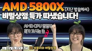 AMD 5800X 비밀상점 특가 따냈습니다![브로리의 비밀상점]