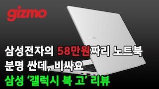 삼성전자의 58만원짜리 노트북, 분명 싼데 비싸요. 삼성 '갤럭시 북 고' 리뷰