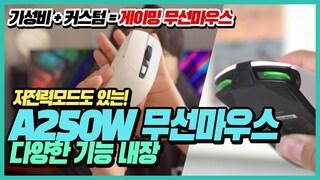 [리뷰] 가성비 커스텀설정도 가능한 앱코 해커 A250W 무선마우스 리뷰 (AA배터리는 덤으로) | 게이밍 키보드 LED 초경량