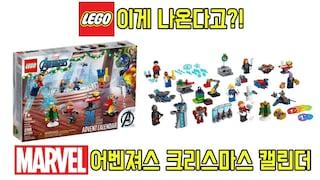 마블 신제품이 또 나온다고?! 76196 레고 마블 어벤져스 크리스마스 캘린더 프리뷰  레고매니아_LEGO Mania