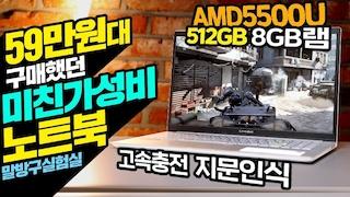 미친 가성비 노트북 59만원에 구매 했다면 믿을 있을까? 성능 테스트 ASUS VivoBooks M533UA